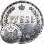 1 рубль 1861, СПБ-ФБ