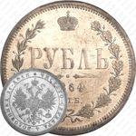 1 рубль 1864, СПБ-НФ