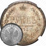 1 рубль 1875, СПБ-НІ
