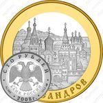 100 рублей 2008, Александров