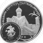 2 рубля 2011, год Италии в России