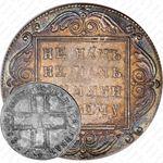 1 рубль 1799, СМ-МБ