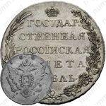 1 рубль 1801, AI