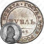 1 рубль 1807