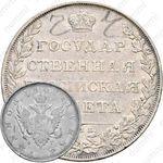 1 рубль 1807, СПБ-ФГ, орёл меньше, реверс: бант больше