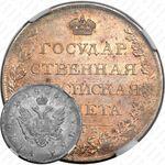 1 рубль 1808, СПБ-МК