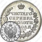 1 рубль 1816, СПБ-ПС, орёл образца 1810 г., корона малая, скипетр короче