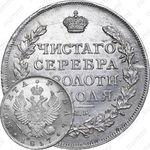 1 рубль 1817, СПБ-ПС, орёл образца 1812 г., скипетр длиннее