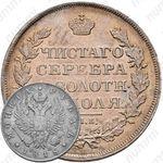 1 рубль 1818, ошибка, инициалы СП вместо ПС, орёл образца 1818 г., хвост орла длиннее