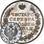 1 рубль 1818, СПБ-ПС, Новодел