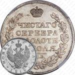 1 рубль 1818, СПБ-ПС, орёл образца 1812 г., скипетр длиннее