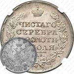 1 рубль 1820, СПБ-ПД