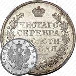 1 рубль 1824, СПБ-ПД