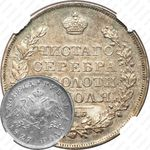 1 рубль 1827, СПБ-НГ
