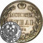 1 рубль 1833, СПБ-НГ