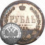 1 рубль 1859, СПБ-ФБ