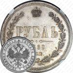 1 рубль 1860, СПБ-ФБ