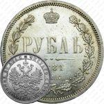 1 рубль 1881, СПБ-НФ, Александр III