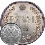 1 рубль 1882, СПБ-НФ