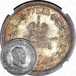 1 рубль 1883, коронация Александра III (ЛШ)