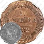 1 копейка 1802, ЕМ