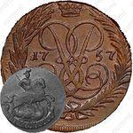 2 копейки 1757, номинал под св. Георгием, гурт сетчатый