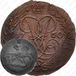 2 копейки 1760, номинал под Св. Георгием, гурт сетчатый