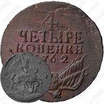 4 копейки 1762, гурт гладкий