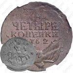 """4 копейки 1762, гурт надпись: """"московского* манетного* двора**"""""""