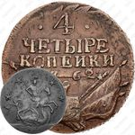 4 копейки 1762, гурт сетчатый