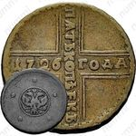 5 копеек 1726, МД, хвост орла широкий