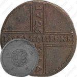 5 копеек 1726, НД, дата читается сверху вниз