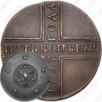 5 копеек 1727, КД, Новодел