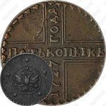 5 копеек 1727, КД, ПѦТЬ КОПѢЕКЬ