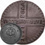 5 копеек 1727, КД, ПѦТЬ КОПѢIКЬ, орёл больше