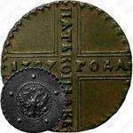 5 копеек 1727, КД, ПѦТЬ КОПѢѦКЬ, одна из точек над короной