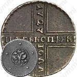 5 копеек 1727, НД, дата читается сверху вниз
