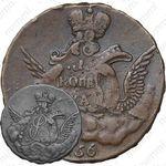 1 копейка 1756, без обозначения монетного двора, гурт екатеринбургского монетного двора