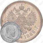 1 рубль 1886