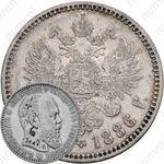 1 рубль 1886, голова большая, гурт гладкий