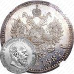 1 рубль 1887, (АГ), голова малая