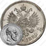 1 рубль 1889, (АГ)