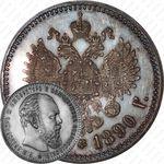 1 рубль 1890, АГ