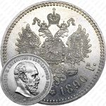 1 рубль 1890, (АГ)
