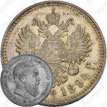 1 рубль 1894, (АГ), голова большая