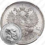 1 рубль 1894, (АГ), голова малая