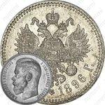 1 рубль 1896, *