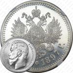 1 рубль 1897, АГ