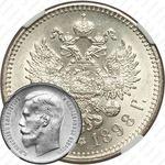 1 рубль 1898, **
