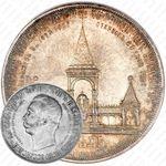 1 рубль 1898, открытие монумента Александру II